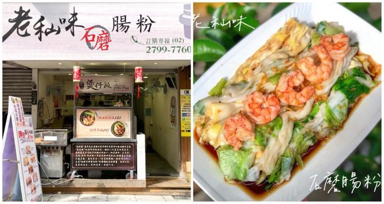 【台北美食】老秈味石磨腸粉|隱藏於巷弄內的創意特色腸粉