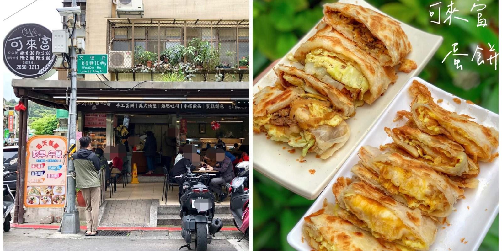 【台北美食】Colife可來富麵包蛋餅店 內湖必吃早餐,來這就要點酥脆蛋餅啦!