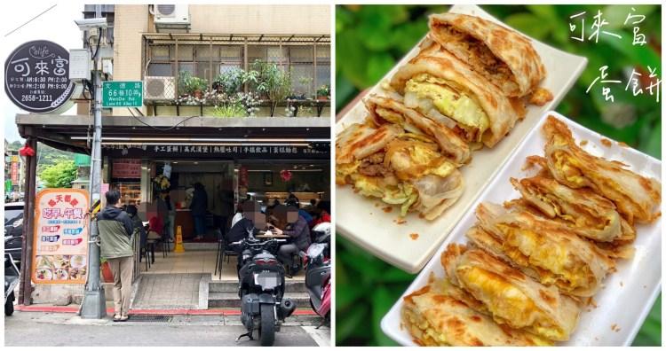 【台北美食】Colife可來富麵包蛋餅店|內湖必吃早餐,來這就要點酥脆蛋餅啦!