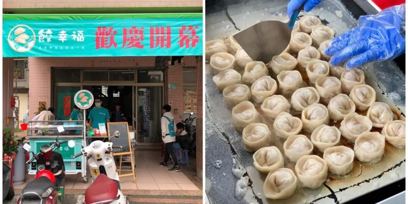 【台南美食】餃幸福 煎檯上排滿一顆顆煎餃超級療癒!