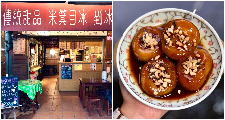 【桃園中壢美食】答嘴鼓傳統甜品小舖 鄰近於上輝仙草及張豐盛商行的客家的傳統甜品