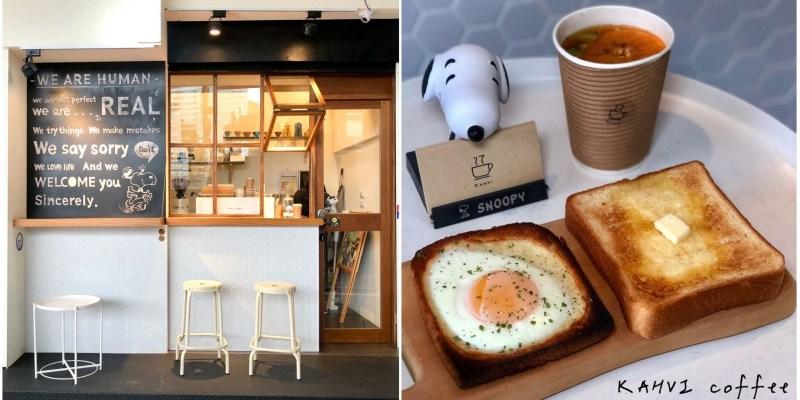 【台北美食】KAHVI coffee 台北後火車站附近的街邊小店,整間店充滿著史努比的裝飾