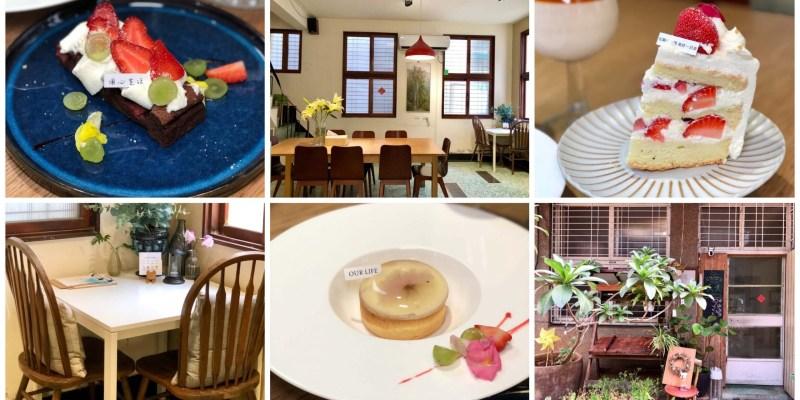 【台南美食】我們Our.家的甜點|巷弄內的老宅咖啡廳,有如自家享用甜點一樣溫暖