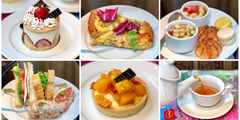 【台北美食】PAUL保羅麵包 法國知名連鎖品牌,擁有鄉村奢華風格的環境,從鹹食到甜點一次滿足