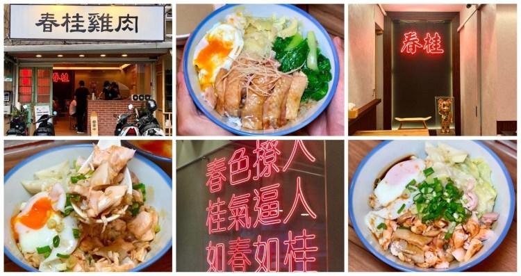 【台北美食】春桂雞肉|新開幕!紅磚牆搭配霓虹燈標語好復古,喜歡雞肉的朋友們千萬不能錯過!
