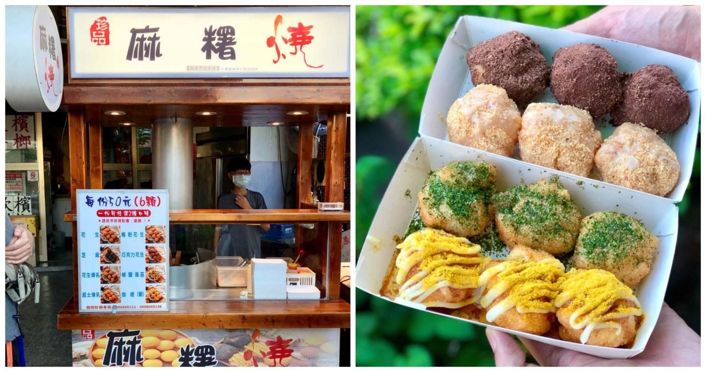 【台中美食】沙鹿麻糬燒創始店|甜鹹口味一次滿足,外脆內Q超涮嘴