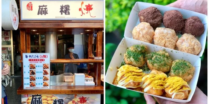 【台中美食】沙鹿麻糬燒創始店 甜鹹口味一次滿足,外脆內Q超涮嘴