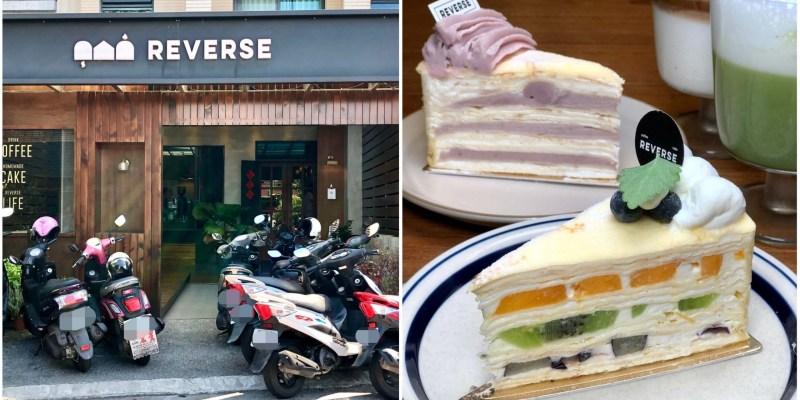 【宜蘭羅東】Reverse cake&coffee|隱藏在住宅區巷弄內超人氣千層蛋糕,平假日皆是客滿狀態!