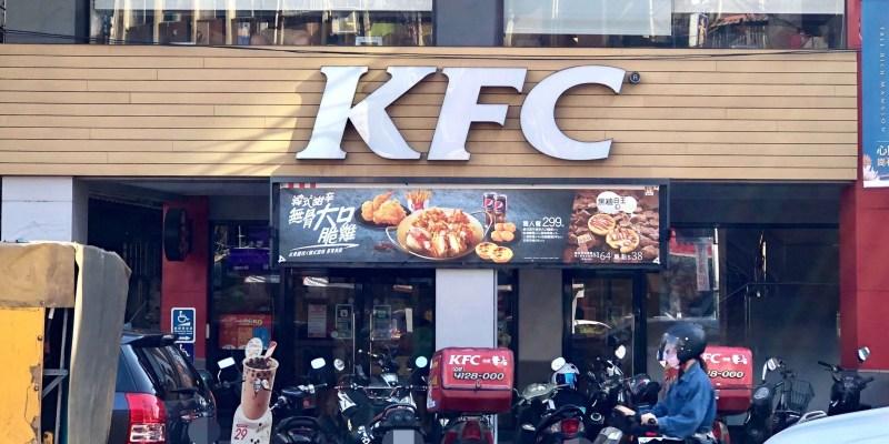 【連鎖品牌菜單】肯德基|最新菜單、門市分店(持續更新中)
