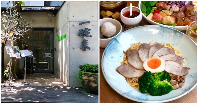 【台北美食】一碗來|嚴選在地好食材及台灣在地好味道,不只能吃得安心也能吃得健康