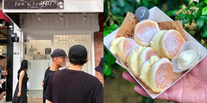 【台南美食】Jun's Soufflé舒芙蕾專賣店|多達八種口味的舒芙蕾,不時還會推出期間限定,重點是這裡還有超可愛的迷你舒芙蕾!