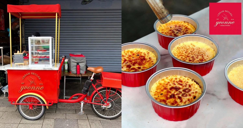 【台南美食】Yvonne dessert shop|超人氣限量秒殺烤布蕾,一週只營業四天!