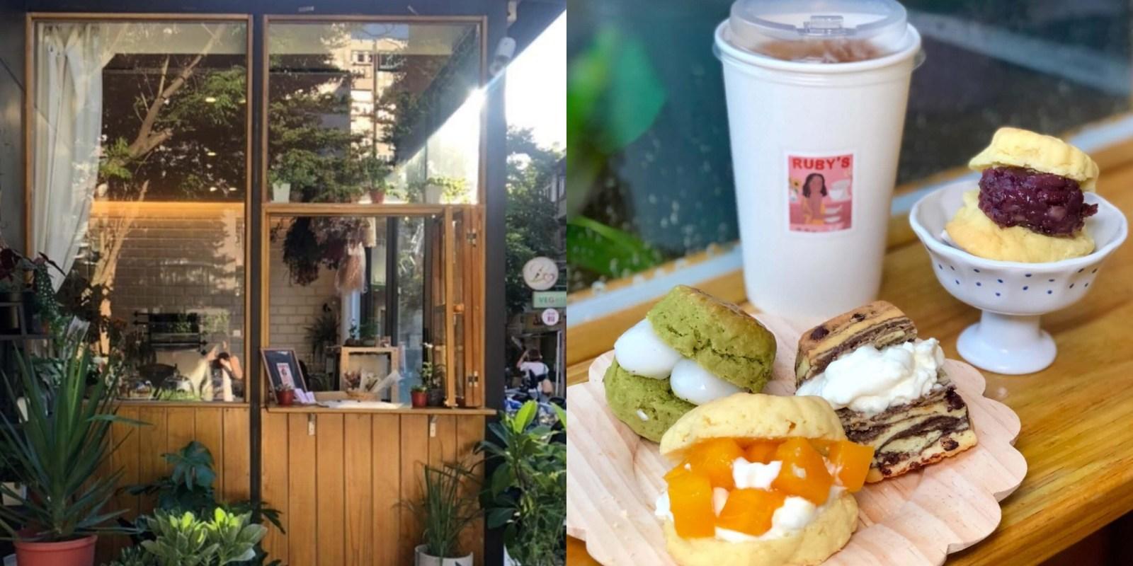 【台北美食】Ruby's 新開幕!司康結合花卉的複合式小櫥窗,目前以外帶為主