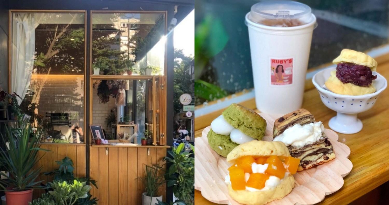 【台北美食】Ruby's|新開幕!司康結合花卉的複合式小櫥窗,目前以外帶為主