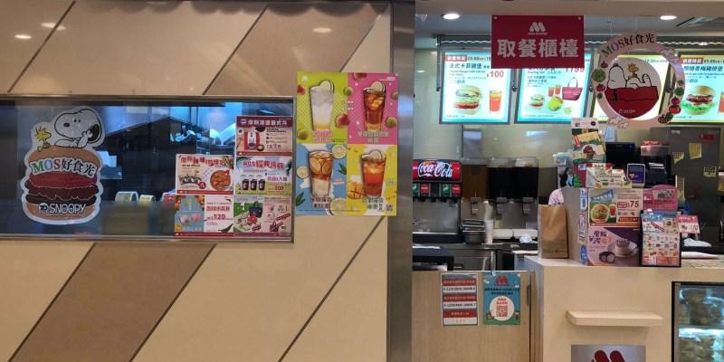 【連鎖品牌菜單】MOS BURGER摩斯漢堡|優惠活動、最新菜單、門市分店(持續更新中)