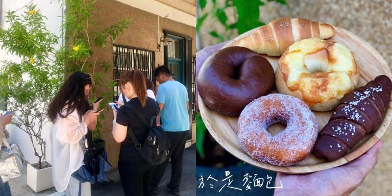 【台南美食】於是麵包 隱藏在巷弄內超人氣的排隊麵包店,前身是於是甜甜圈!
