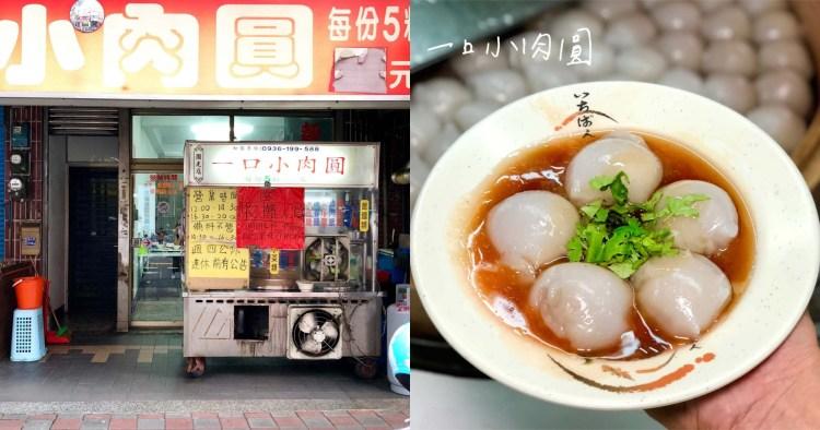 【板橋美食】一口小肉圓 銅板價!一粒只要8元的清蒸小肉圓