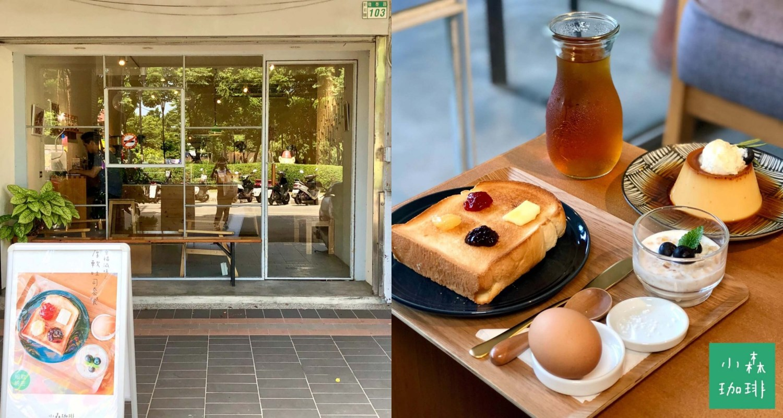 【新莊美食】小森珈琲 mori coffee|隱藏在住宅區內的不限時咖啡廳,四種果醬通通一次滿足