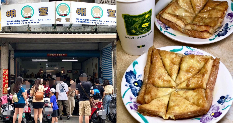 【台東美食】明奎早餐店|在地人推薦必吃早餐店,來一份銷魂的法式土司吧!