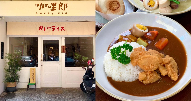 【花蓮美食】咖哩郎curry man|帶有文青且擁有日式風格的咖哩專賣店,不只份量大、價格實在,內用紅茶還可以喝到飽!