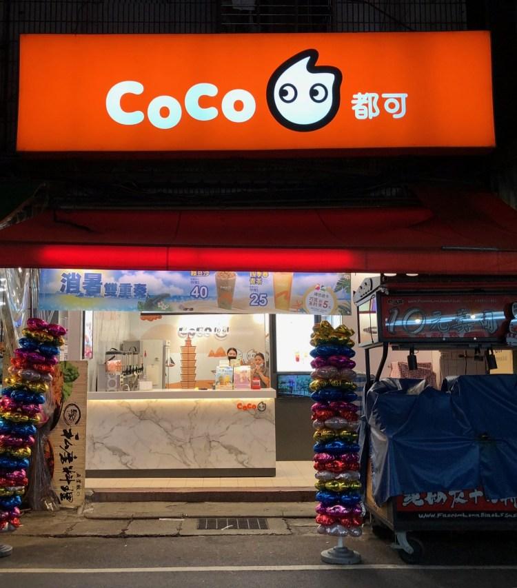 【連鎖品牌菜單】CoCo都可|CoCo都可菜單|CoCo都可優惠活動|CoCo都可分店資訊 (持續更新中)