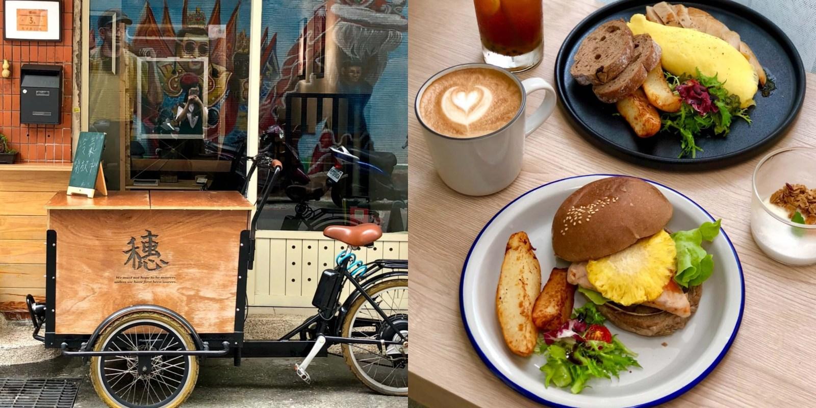 【三重美食】穗Sui|新開幕!隱藏在巷弄內主打健康料理的早午餐,不管是環境還是餐點都很推薦