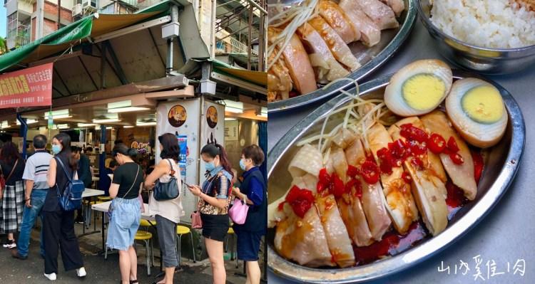 【台北美食】山內雞肉|南機場必吃超人氣排隊雞肉飯,沒吃過千萬別說來過!