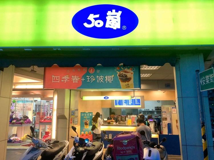 【連鎖品牌菜單】50嵐|50嵐菜單|50嵐分店資訊 (持續更新中)