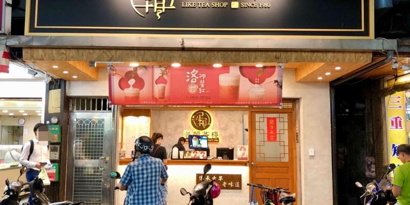 【連鎖品牌菜單】老賴茶棧|最新消息、菜單及分店資訊 (持續更新中)