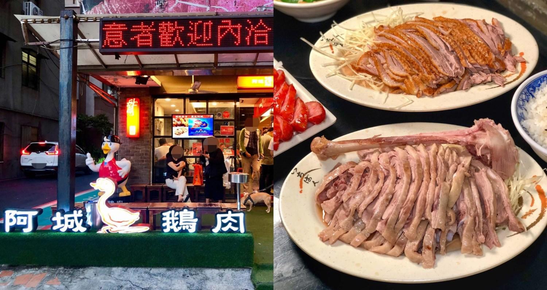 【台北美食】阿城鵝肉 榮登2020米其林必比登推介,煙燻鵝肉一吃就回不去了!
