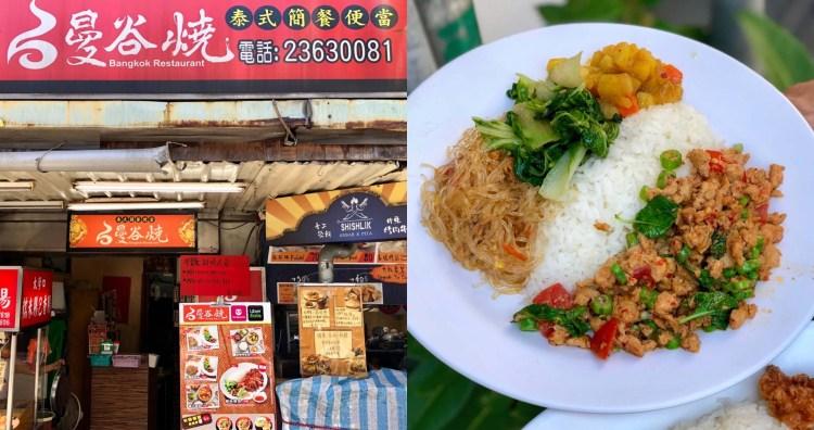 【台北美食】曼谷燒|隱藏在公館商圈巷弄內的平價泰式簡餐便當店