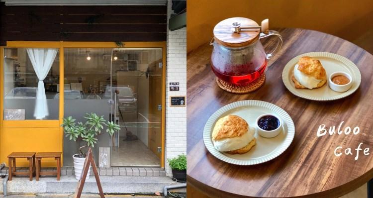 【台北美食】Buloo Café|隱藏在巷弄內門口帶有文青風格的一人咖啡廳,來這必點司康!