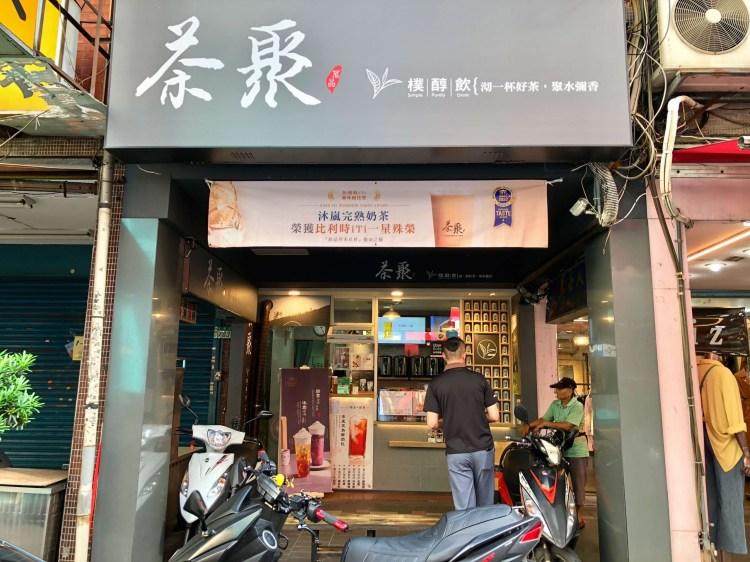 【連鎖品牌菜單】茶聚|菜單、優惠資訊及分店資訊(持續更新中)
