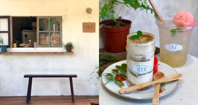 【台北美食】陽苔Yang tai|新開幕!結合台灣味特調飲品及甜點的外帶喫茶小店