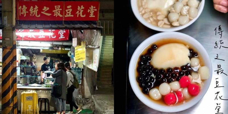 【台北美食】傳統之最豆花堂|在地人推薦必吃美食,從早營業至下午,從蛋餅到豆花,鹹甜一次擁有!