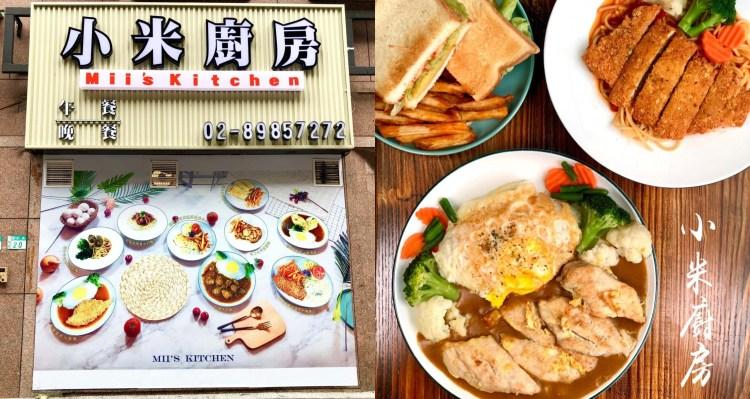 【三重美食】小米廚房|新開幕!主打中式簡餐的平價料理,只要點選一份餐點即送一杯紅茶!