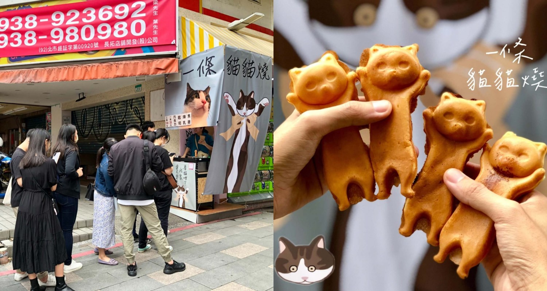 【台北美食】井一條貓貓燒|西門町商圈新開幕的貓咪雞蛋糕,超可愛的模樣讓人融化啦!