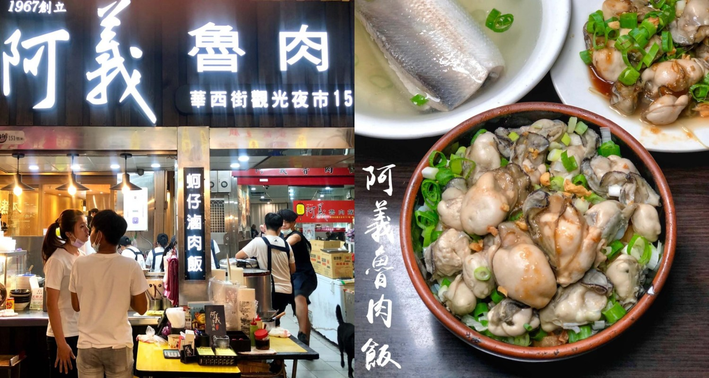 【台北美食】阿義魯肉飯|華西街必吃美食之一,超浮誇的蚵仔魯肉蓋飯就在這裡!