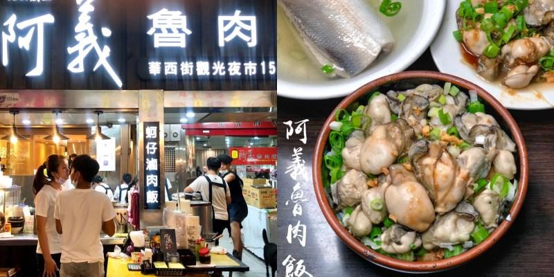 【台北美食】阿義魯肉飯 華西街必吃美食之一,超浮誇的蚵仔魯肉蓋飯就在這裡!