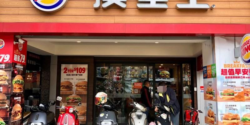 漢堡王 菜單、新品上市及分店資訊 (持續更新中)