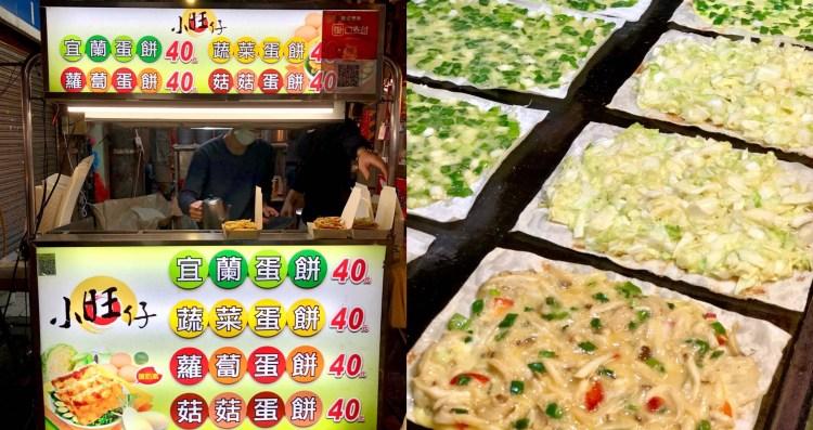 【台北美食】小旺仔宜蘭蛋餅 景美夜市超人氣美食之一,酥脆的方形餅皮搭配滿滿的餡料好幸福!
