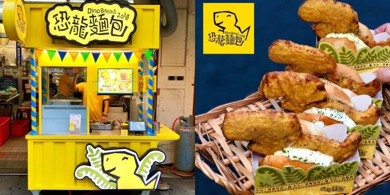 【台北美食】恐龍麵包|強勢回歸!恐龍造型雞塊搭配麵包好吸睛,還有鷹牌甜甜圈及重焙大麥鮮奶一次滿足!