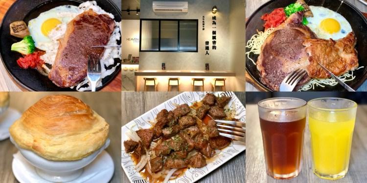 【宜蘭羅東】天牛私廚牛排|主打不沾醬就能品嚐到最原始的鮮甜風味,更是以高CP值的價位品嚐到PRIME等級的牛肉