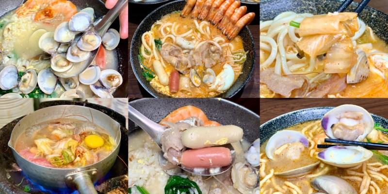 【三重美食】啊母啊姆鍋燒麵|浮誇系鍋燒麵這裡有,蛤蠣、鮮蝦及馬蹄蛤一次滿足!