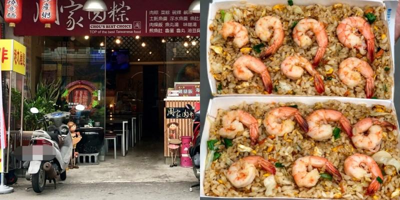 【台南美食】周家古早味碗粿/肉粽 七隻大蝦擺好擺滿,每一口都能吃得到清爽鮮甜的滋味!