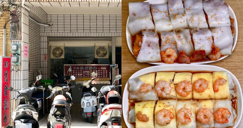 【台南美食】香港傻發腸粉|在地人大力推薦,盼了三年終於回歸,滑嫩Q彈的腸粉讓人一吃就上癮!