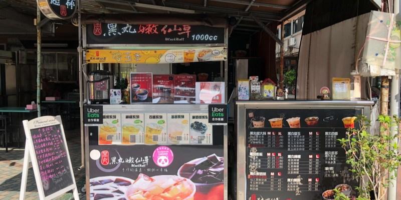 黑丸嫩仙草 菜單、商品介紹及分店資訊 (持續更新中)
