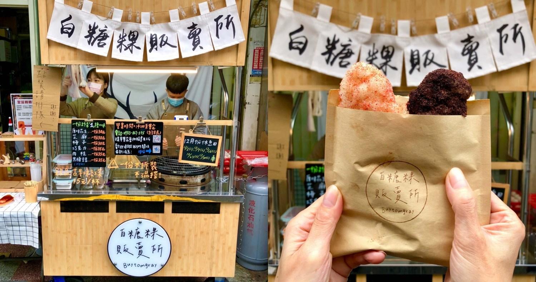 【宜蘭羅東】白糖粿販賣所|宜蘭首家白糖粿就在這裡,多達七種口味一次滿足!