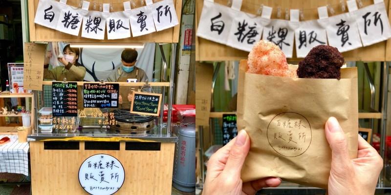 【宜蘭羅東】白糖粿販賣所 宜蘭首家白糖粿就在這裡,多達七種口味一次滿足!