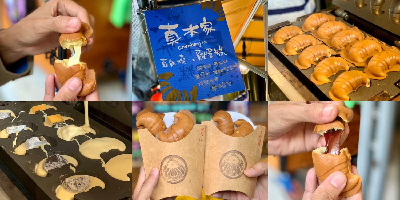 【三峽老街】真本家 超人氣排隊包餡金牛角造型雞蛋糕,牽手起司口味必點!